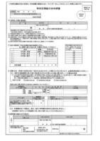 総務省が公表した給付金申請書の様式