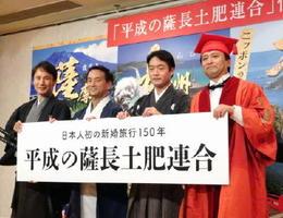 大隈重信に扮し、各県知事と明治維新150年に向けて観光をアピールする山口祥義知事(右)=東京・赤坂の明治記念館