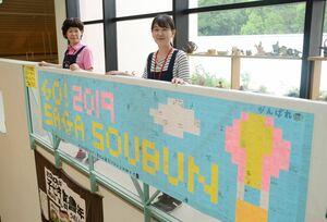 館内に設置された付箋アートの横断幕=伊万里市民図書館
