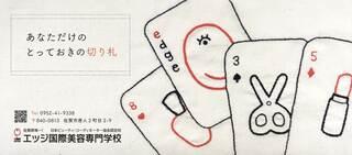 【参加作品】有田工業高校デザイン科2年 一ノ瀬 弥来