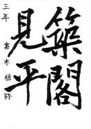 vοl.324「佐賀北高通信制生徒作品」