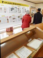 笹沢左保氏が始めた「九州さが大衆文学賞」を伝える新聞記事などが展示されている企画展=佐賀市富士町の笹沢左保記念館