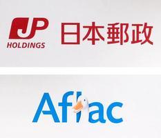 日本郵政のロゴ(上)とアフラックのロゴ