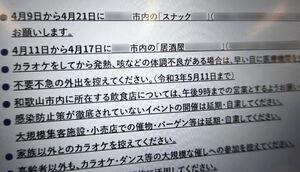 クラスターに関連する店名を公表する和歌山県のホームページ
