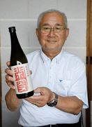 「純米大吟醸 閑叟」明治維新150年の記念酒発売