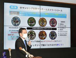 23日の定例記者会見でロマンシング佐賀のデジタルスタンプラリーについて説明する山口祥義知事=県庁