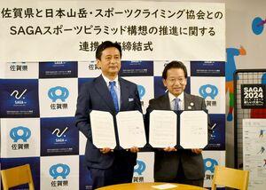 SSP構想の一環として連携協定を結んだ山口祥義知事(左)と丸誠一郎会長=佐賀市の佐賀県庁