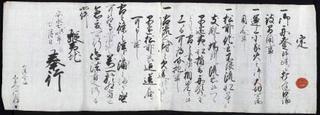 松前藩最古のアイヌ宛文書発見