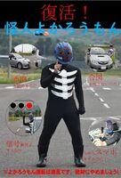 交通安全県民運動に合わせた県警のツイッター投稿で、ルール順守に一役買うキャラクター「怪人よかろうもん」(県警提供)