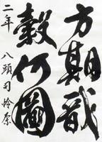 「臨 祭姪稿」八頭司 怜奈(佐賀北2年)