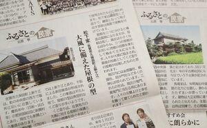 北原さんが佐賀新聞で連載している「ふるさとの民家」
