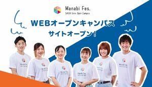 佐賀大が開設したサイト「WEBオープンキャンパス」(同大提供)