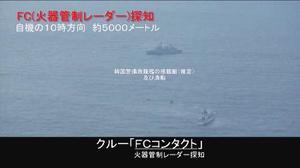 韓国海軍の駆逐艦から海自哨戒機が火器管制レーダーを照射された問題で、防衛省が公開した映像=2018年12月20日、石川県・能登半島沖(防衛省提供)