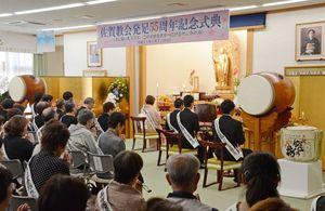 立正佼成会の佐賀教会発足55周年を祝う関係者ら=佐賀市の同教会道場