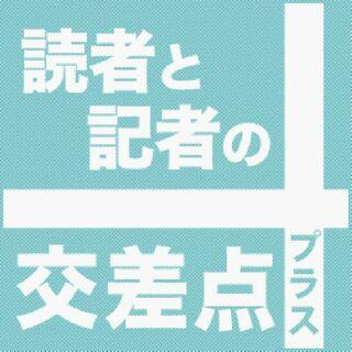 <新型コロナ>給付金「生活費に充てる」58.4% 佐賀新聞ウェブ調査