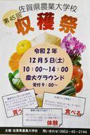 農産物販売、B級グルメ屋台も 5日に農大収穫祭