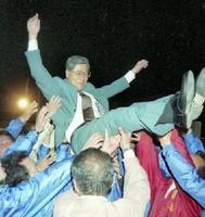 旧市を二分する激戦を制し、若手運動員に祝福の胴上げをされる福島善三郎氏=1995年4月23日、唐津市の事務所