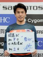 「勝利」を目指して全力で戦うことを誓うMF小川佳純選手