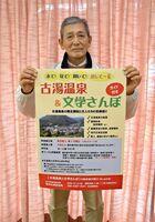 古湯温泉の文学散歩のガイド付きサービスを始め、参加者を募る笹沢左保記念館の島ノ江修治館長