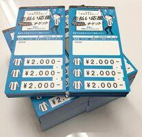 飲食店を「先払い」で支援する佐賀飯プロジェクトのチケット(提供写真)
