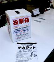 本年度で役目を終えた「投票箱」=佐賀市の佐賀商工ビル内の市協働推進課