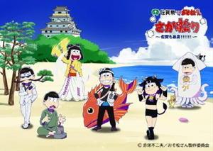 唐津焼、佐用姫、佐賀牛など地元にゆかりのある姿で、六つ子を描き下ろしたイラスト(県提供)