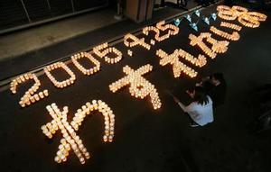 尼崎JR脱線事故の記憶継承を願い、現場マンションの敷地に浮かび上がった「2005・4・25 わすれない」の文字=24日夜、兵庫県尼崎市(代表撮影)