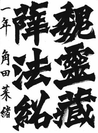 <高校生ギャラリー>vol.462 第45回県高校席書大会臨書・特選作品