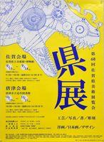 有田工業高3年の前田桃華さんの作品が採用された第68回県展ポスター