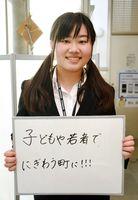 小栁璃奈さん(23)