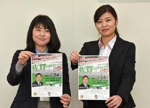 24日に開くセミナーへの参加を呼び掛ける県商工会連合会のスタッフ