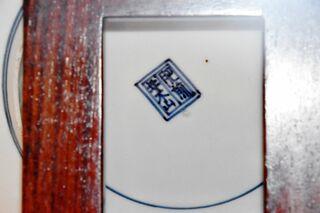 江戸前期有田、国重文も展示 今泉吉郎・吉博コレクション展