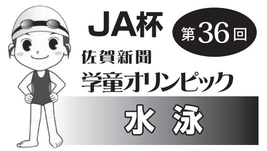 <学童五輪・水泳>野中(ようどう館大和)6冠 6年男子