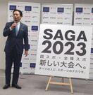 愛称は「SAGA2023(さがにーまるにーさん)」 23…