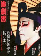 歌舞伎雑誌「演劇界」が完売