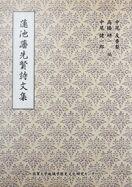 蓮池藩の漢詩集を発見 賢人20人の269編を収録