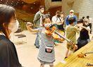 夏休みワークショップに児童ら興奮  楽器演奏体験や大道芸…