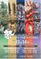 「祭 WITH THE KYUSHU」のチラシ