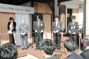 ワーキングサポートセンターの開所を祝い、テープカットする横尾俊彦多久市長(中央)ら=多久市北多久町
