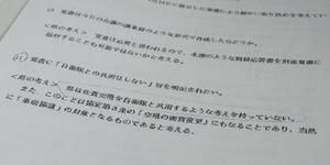 佐賀県が関係漁協と結んだ公害防止協定の写し。自衛隊と共用する考えはないと明記している