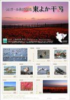 発売中のラムサール条約湿地東よか干潟のフレーム切手