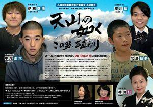 市民映画「天山(やま)の如く」のポスター