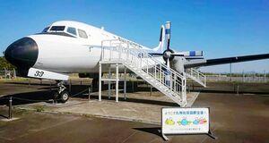 佐賀空港公園に設置されているYS-11。実際に空を飛んでいた機体の迫力を身近に感じることができる