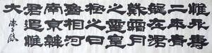 「臨 礼器碑」安西涼子(鹿島2)