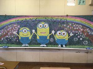 古賀百葉さんが母校の桜岡小の黒板に描いたミニオンズの絵と「にゅうがくおめでとう」のメッセージ
