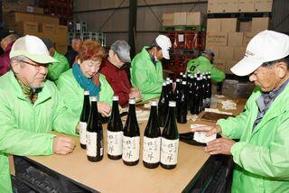 上峰の地酒「鎮西八郎」完成 住民団体が製造