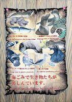 一ノ瀬堅介さん「海ごみの脅威」(73×103センチ)