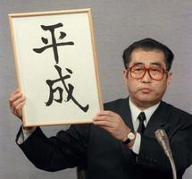 新元号「平成」を発表する小渕恵三官房長官=1989年1月7日、首相官邸