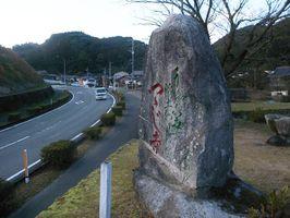 久留米ロータリークラブ建立の武田胤雄氏の句碑=基山町園部