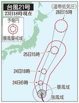 台風21号、東日本沖へ